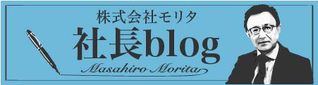 株式会社モリタ 社長ブログ