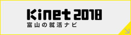 kinet富山就活ナビ2018