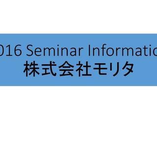 2016年度セミナー情報