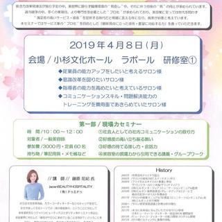 『美容室の現場力』著書 藤原花妃さんが富山にやってきます!