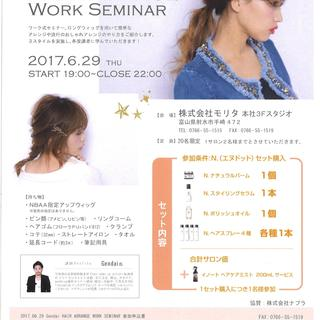 GENNDAI HAIR ARRANGE WORK SEMINAR        (ゲンダイ ヘアーアレンジ ワークセミナー)開催のご案内