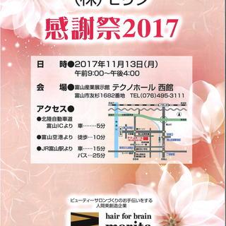 11月13日はテクノホール西館(新館)に集合!