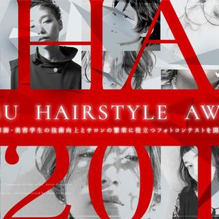 2018年のCHA(CHUBU HAIRSTYLE AWARDS)の応募作品が公開されました。
