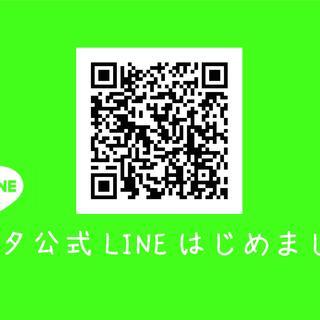 (株)モリタ 公式LINEアカウント開設しました